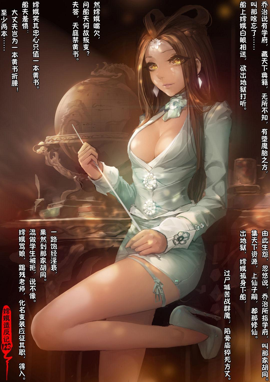 A Rebel's Journey:  Chang'e 135