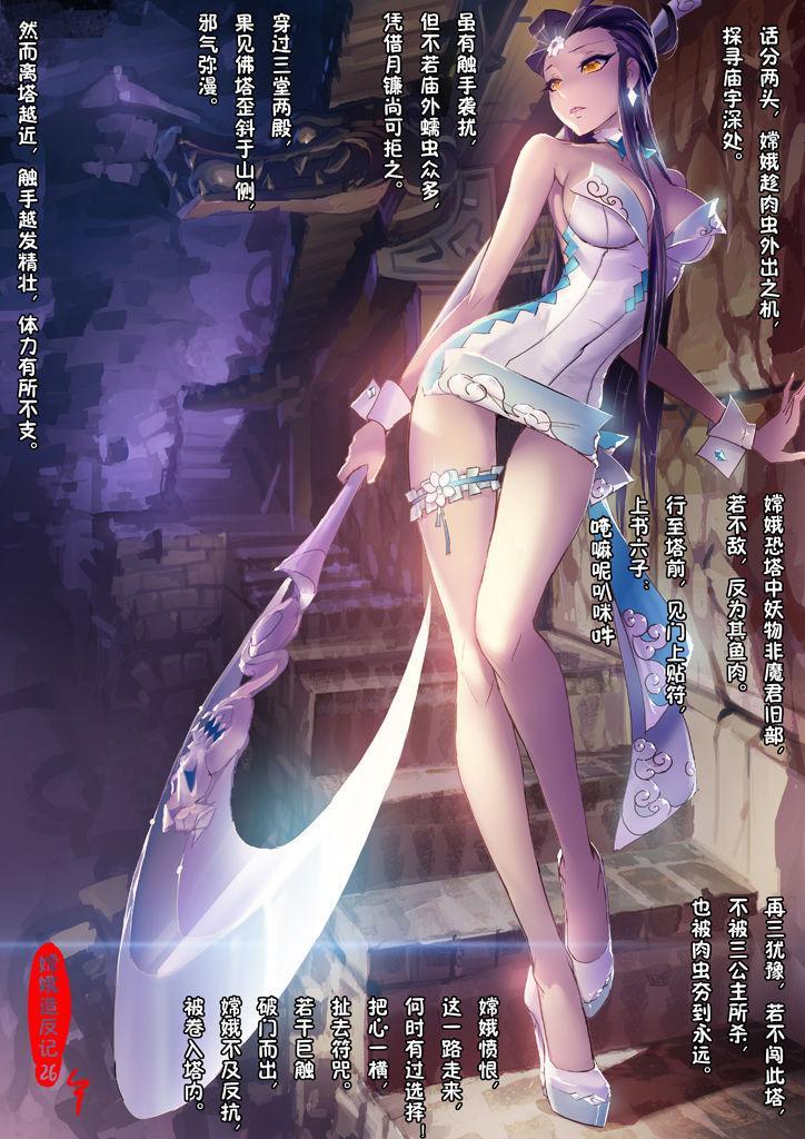 A Rebel's Journey:  Chang'e 25