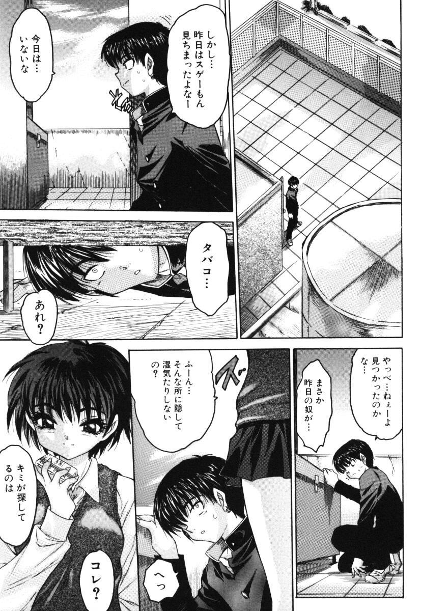 Onnanoko no Shiru - Girls' Juice 9