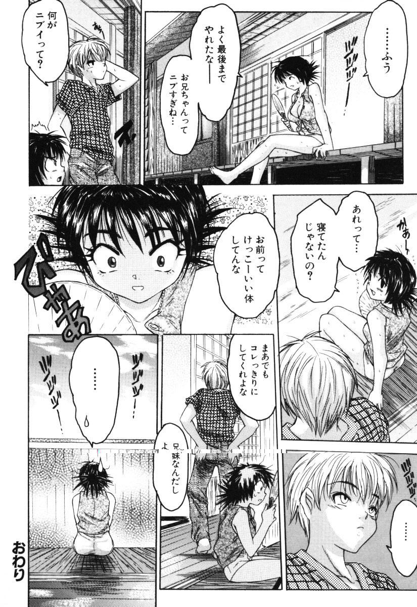 Onnanoko no Shiru - Girls' Juice 104