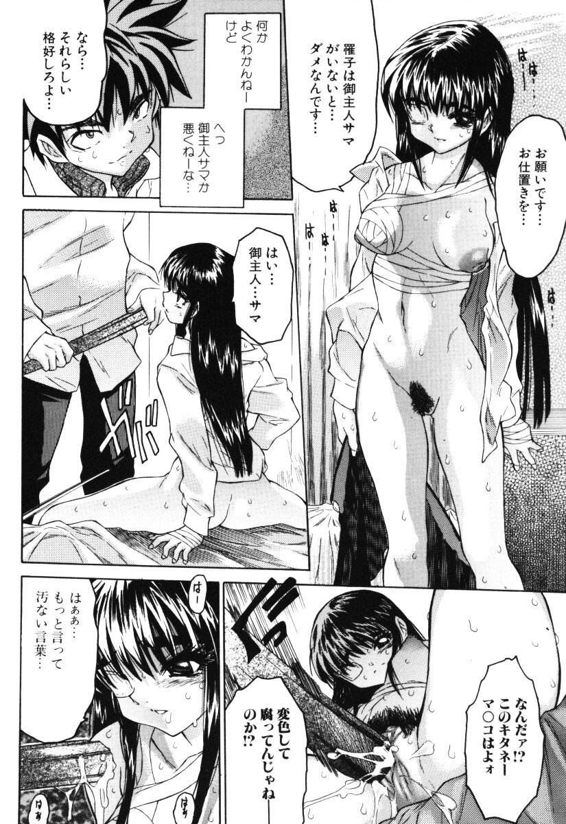 Onnanoko no Shiru - Girls' Juice 132