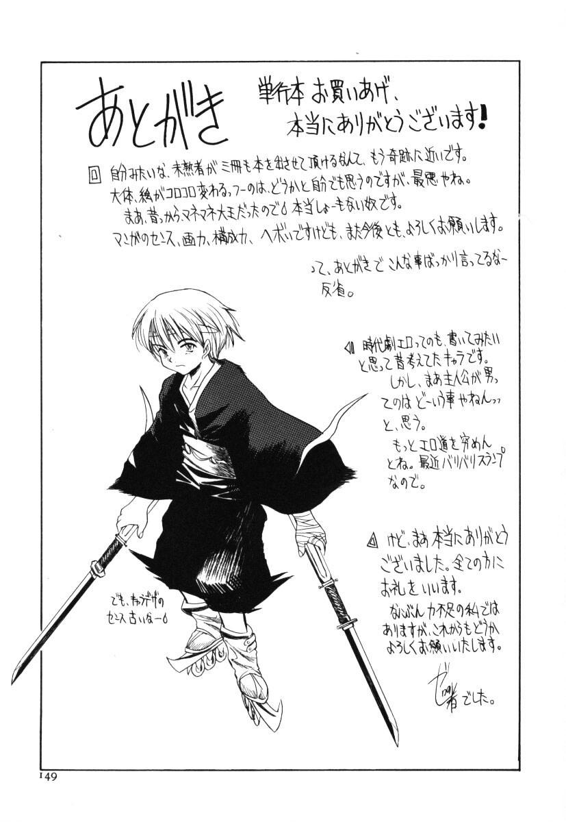 Onnanoko no Shiru - Girls' Juice 149