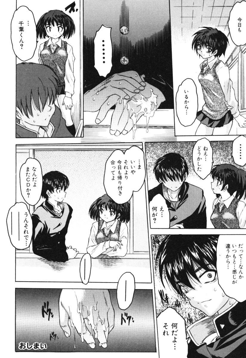 Onnanoko no Shiru - Girls' Juice 22