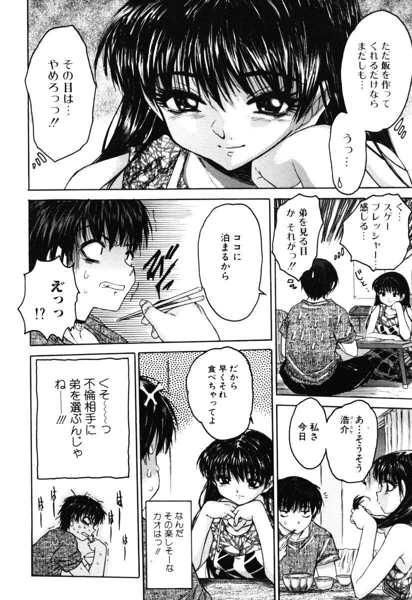 Onnanoko no Shiru - Girls' Juice 26
