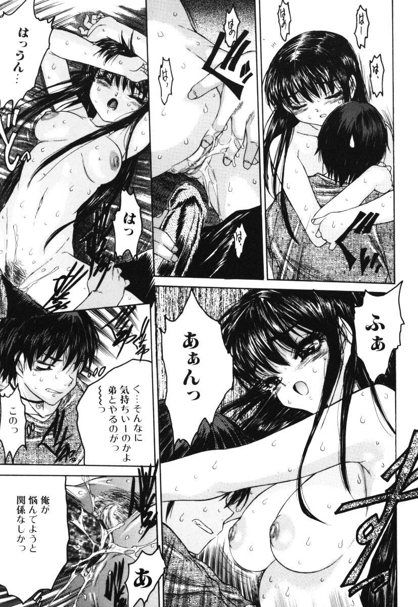 Onnanoko no Shiru - Girls' Juice 33