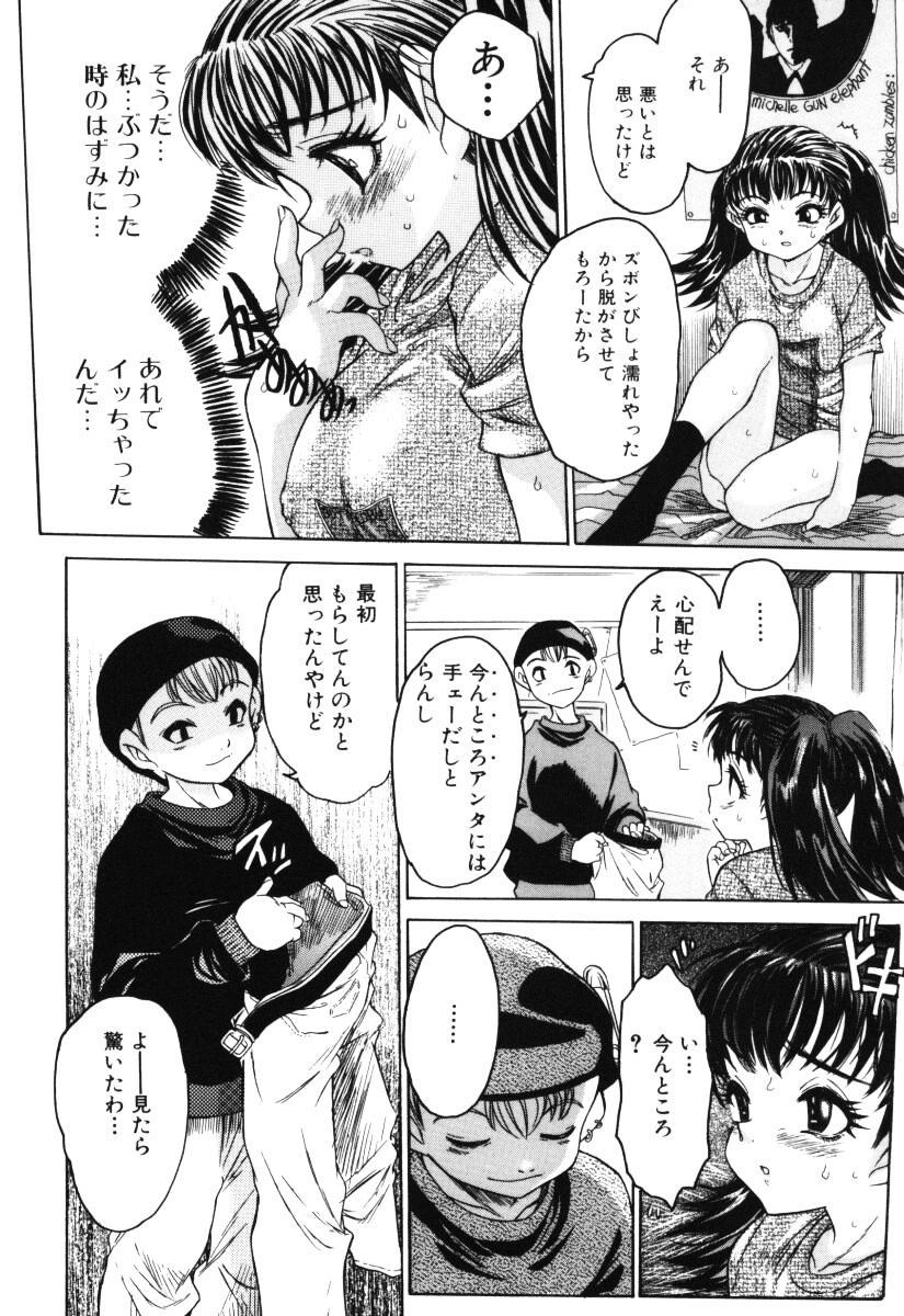 Onnanoko no Shiru - Girls' Juice 44