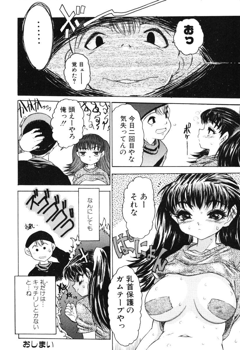 Onnanoko no Shiru - Girls' Juice 54