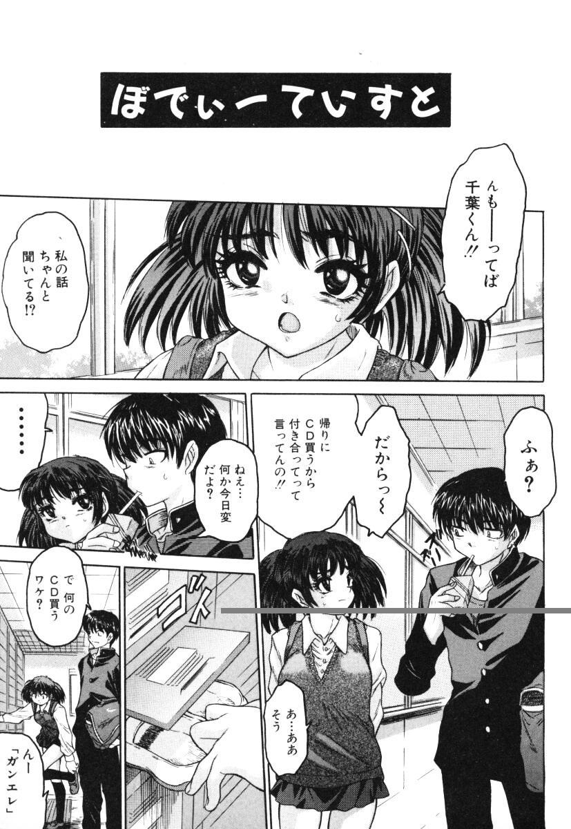 Onnanoko no Shiru - Girls' Juice 7