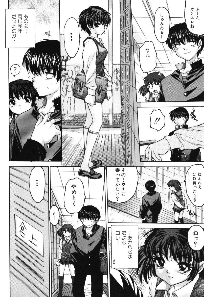 Onnanoko no Shiru - Girls' Juice 8