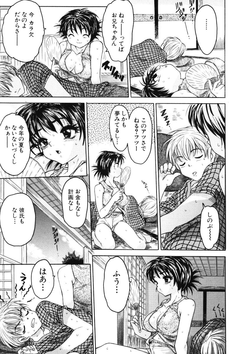 Onnanoko no Shiru - Girls' Juice 91