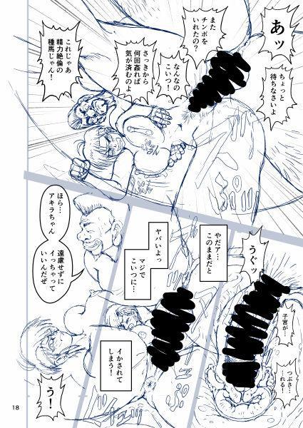 セク友遊び妻アキラ 17