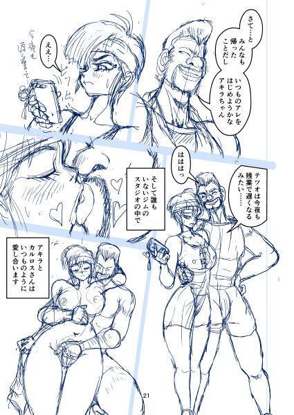 セク友遊び妻アキラ 20