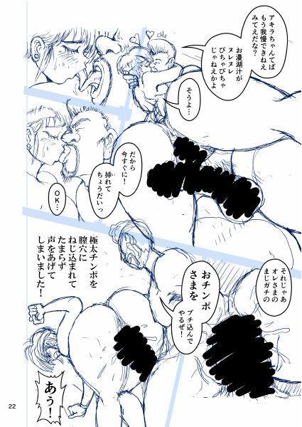 セク友遊び妻アキラ 21