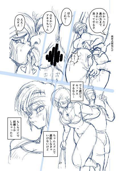 セク友遊び妻アキラ 26