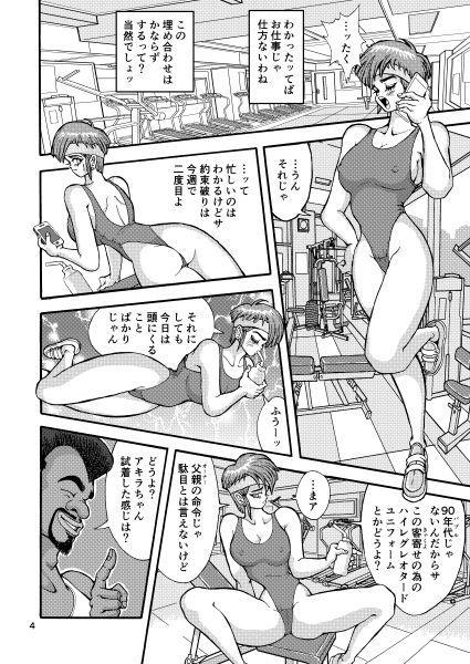 セク友遊び妻アキラ 3