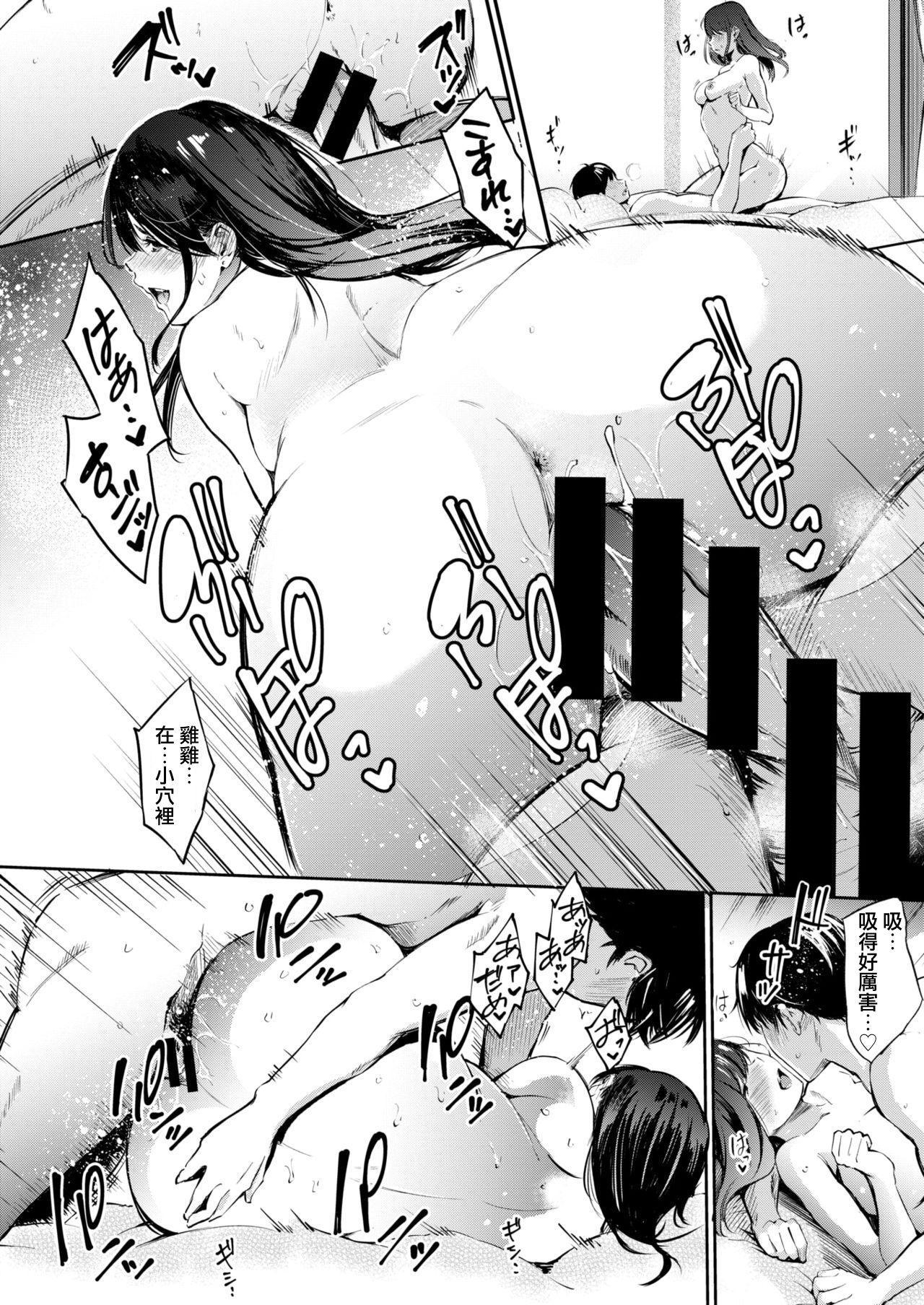 [Sanjuurou] delivery (sex) friend (COMIC X-EROS #73) [Chinese] [傳了一萬的點數卡序號過去結果就沒有下文了的個人翻譯] [Digital] 15