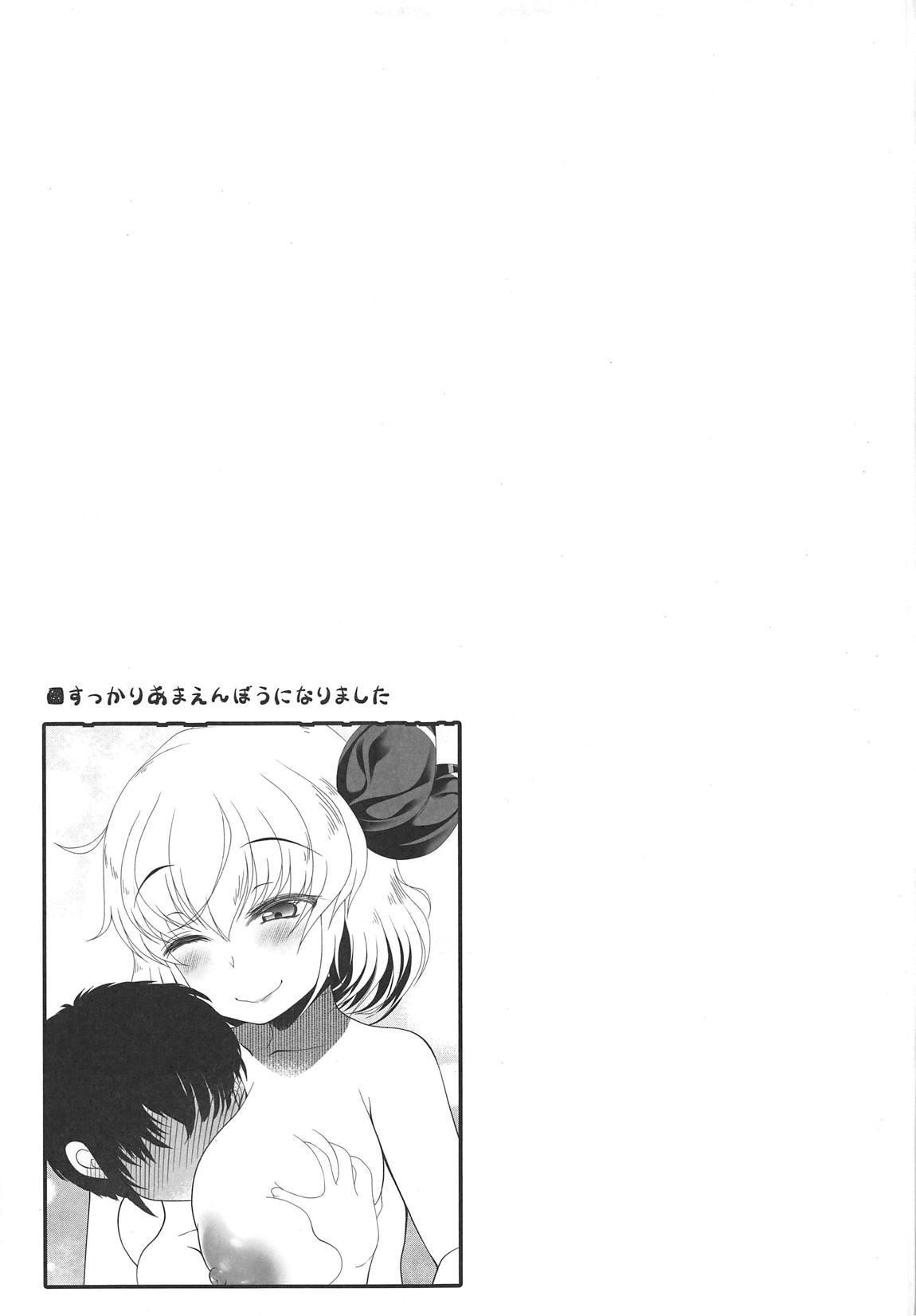 Rumia Onee-chan ga Oshiete Ageru 15