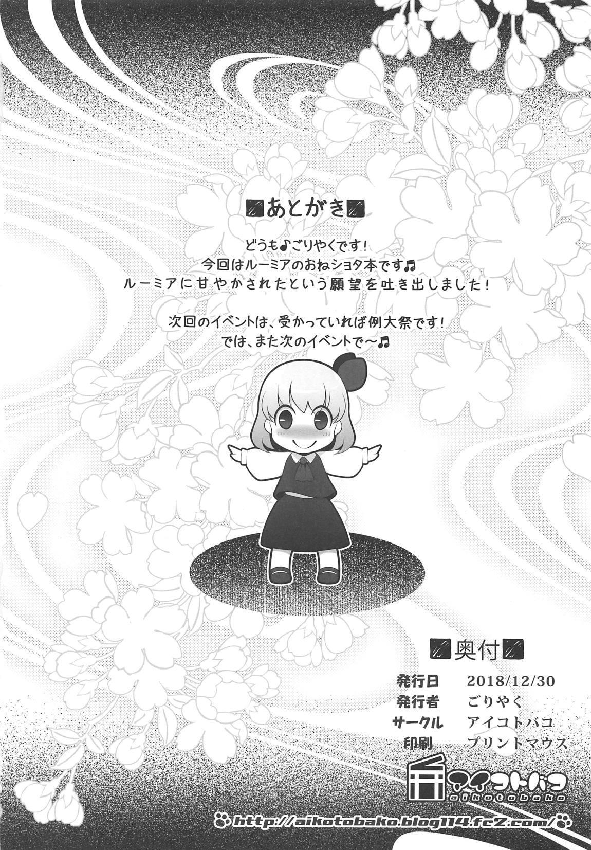 Rumia Onee-chan ga Oshiete Ageru 16