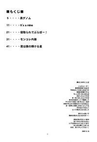 Kuro Ni Kioku 5 2