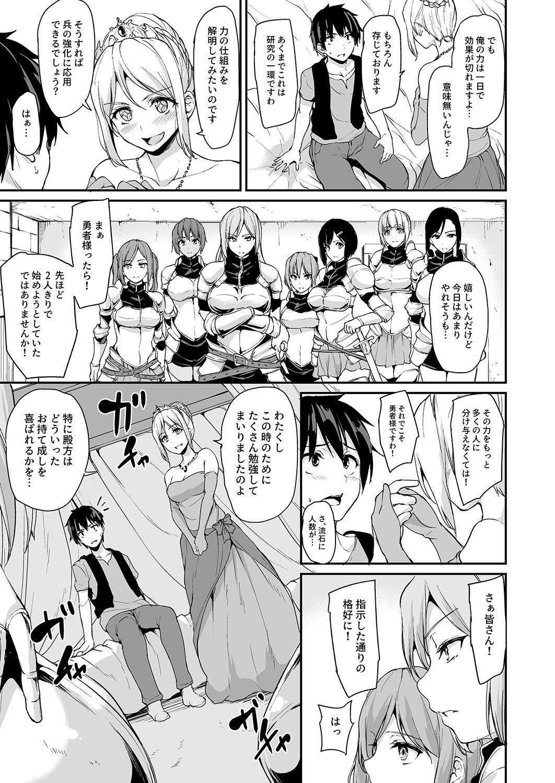 [Shimapan (Tachibana Omina)] Isekai Harem Monogatari - Tales of Harem 3-3.5 [Digital] 9