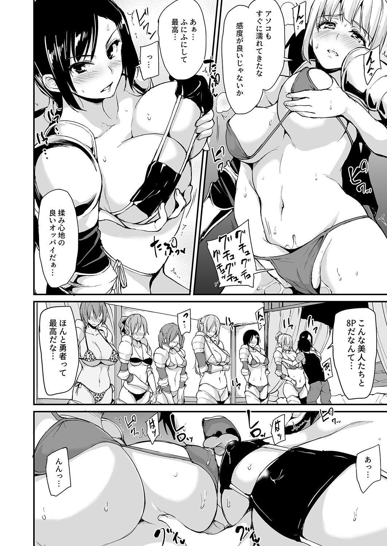 [Shimapan (Tachibana Omina)] Isekai Harem Monogatari - Tales of Harem 3-3.5 [Digital] 12