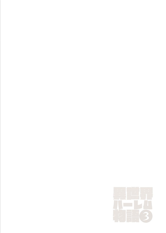 [Shimapan (Tachibana Omina)] Isekai Harem Monogatari - Tales of Harem 3-3.5 [Digital] 52
