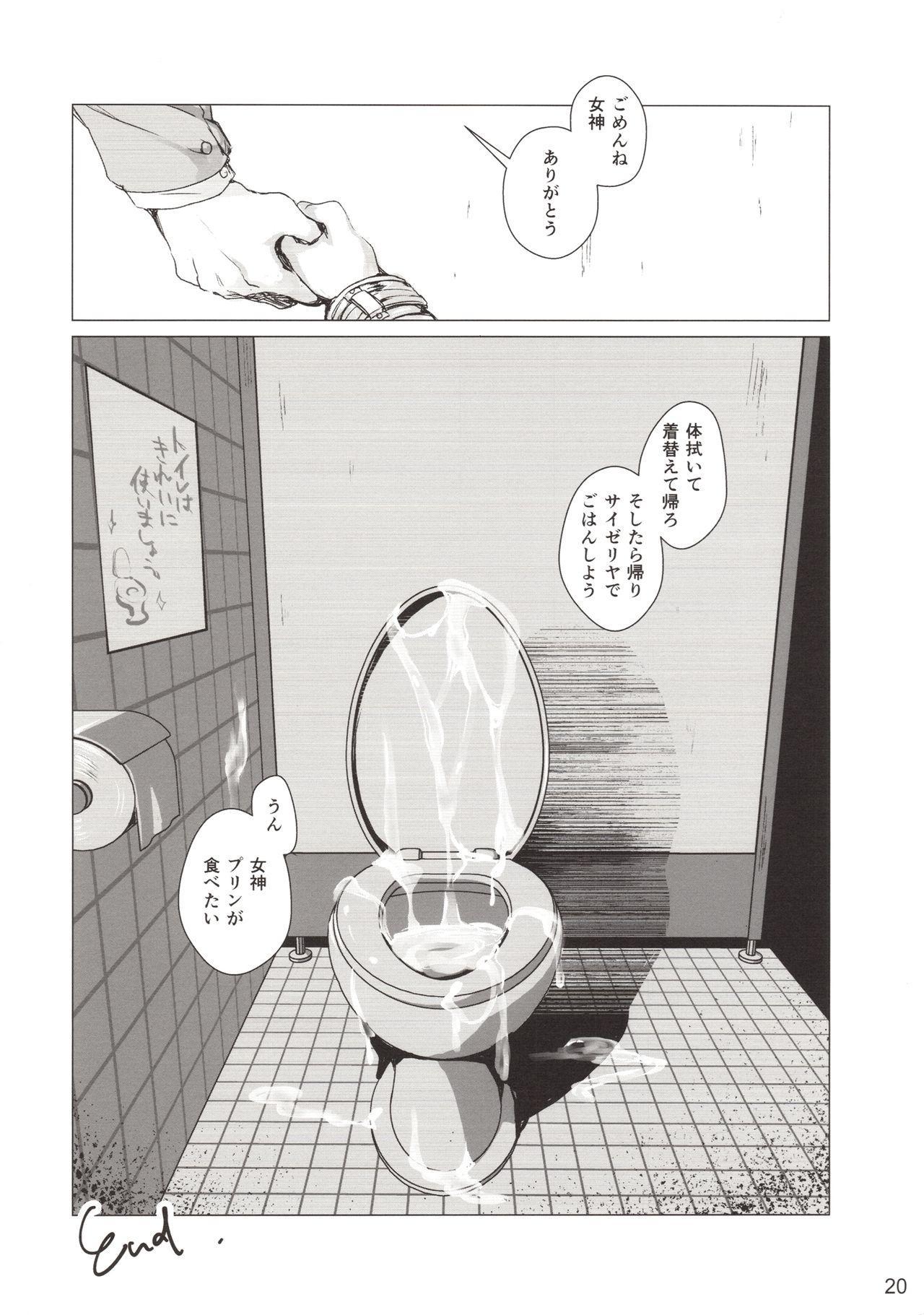 Rakugaki Benjo no Megami-chan 18