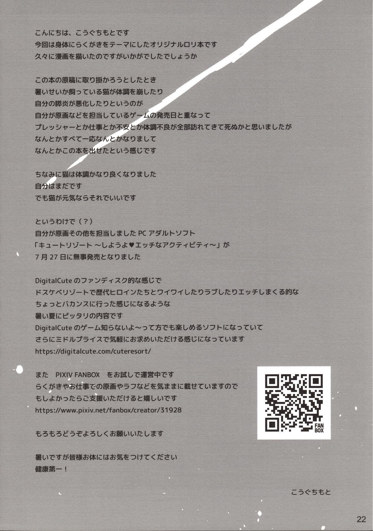 Rakugaki Benjo no Megami-chan 20