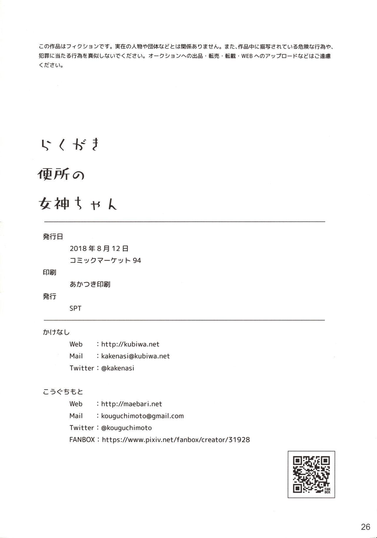 Rakugaki Benjo no Megami-chan 24