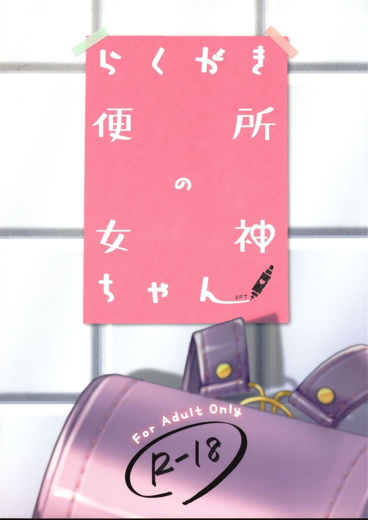Rakugaki Benjo no Megami-chan 25