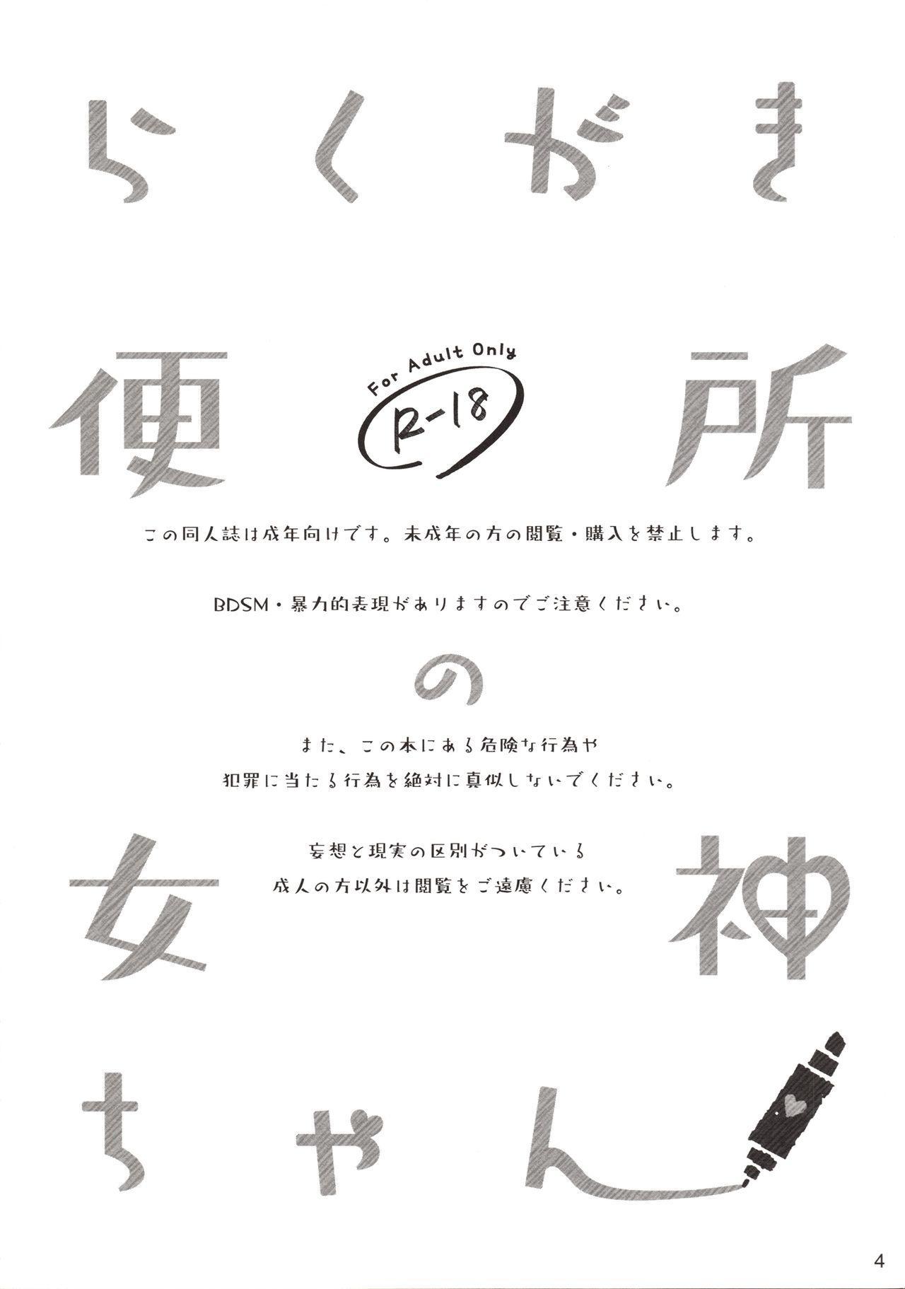 Rakugaki Benjo no Megami-chan 2
