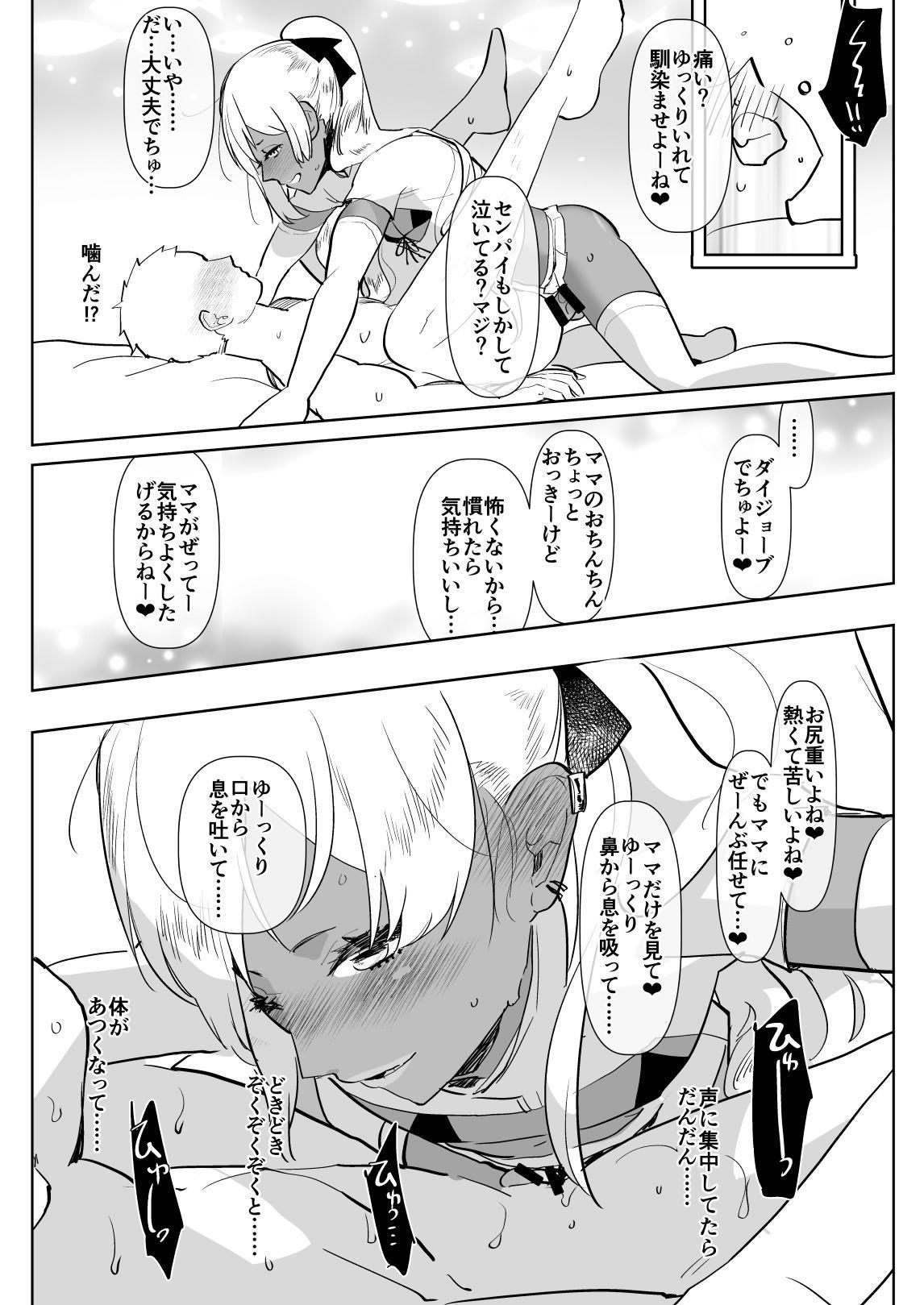 Kurogal Kouhai Otokonoko DeliHeal ~ Gyaku Anal Course 14