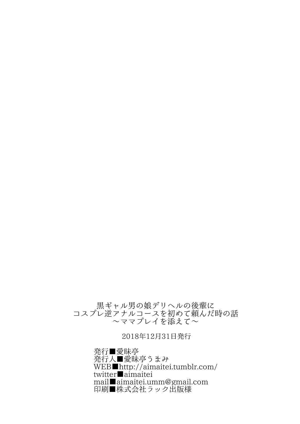 Kurogal Kouhai Otokonoko DeliHeal ~ Gyaku Anal Course 25