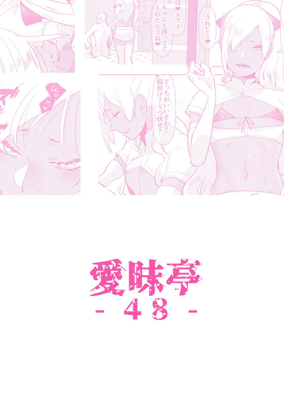 Kurogal Kouhai Otokonoko DeliHeal ~ Gyaku Anal Course 27