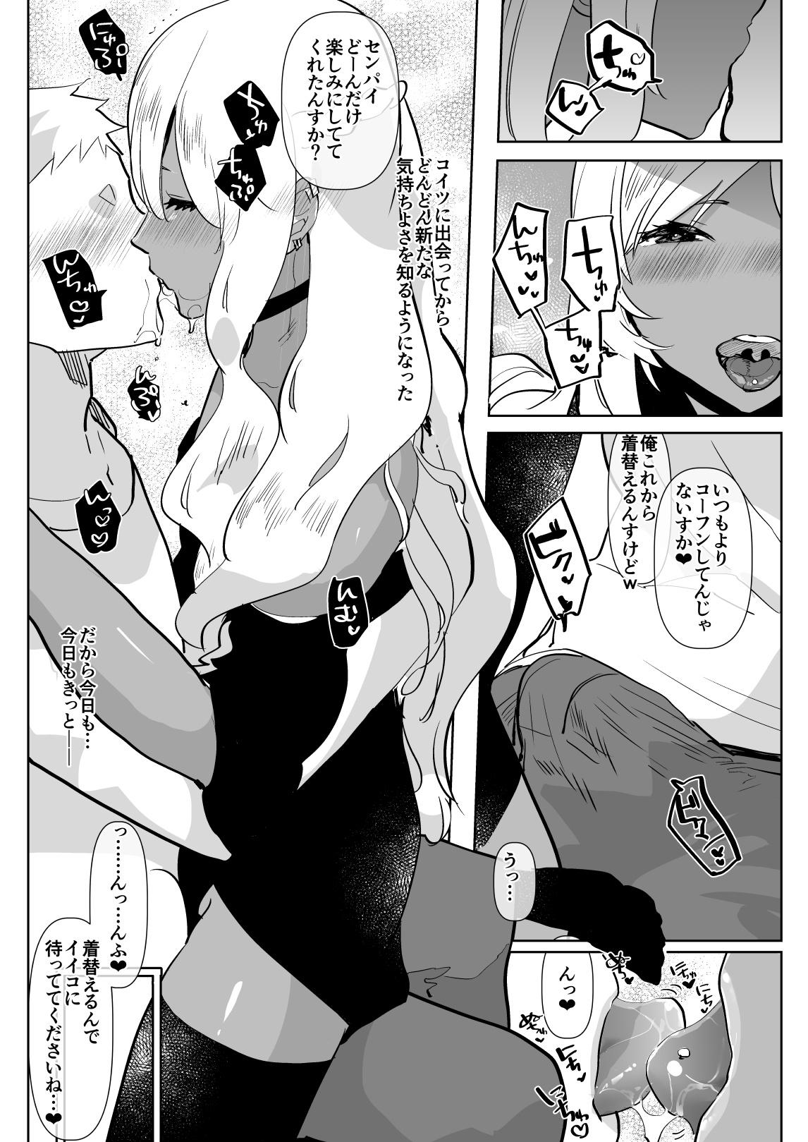 Kurogal Kouhai Otokonoko DeliHeal ~ Gyaku Anal Course 6
