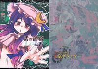 Murasaki no Bara ga Kaoru 1