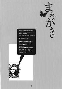 Murasaki no Bara ga Kaoru 3