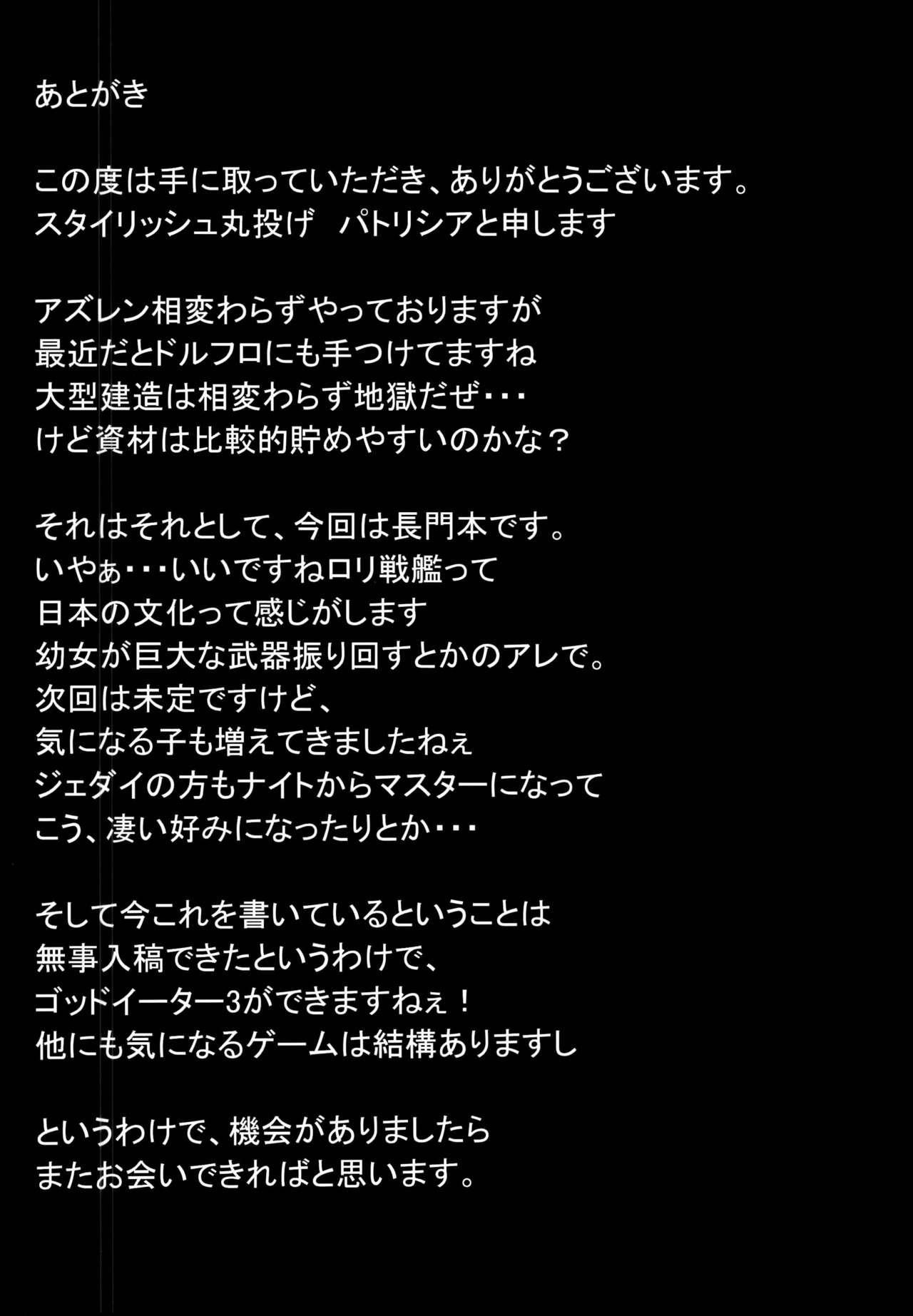 (C95) [Stylish Marunage (Patricia)] Yo wa Nagato Juushou (Teokure) no Nagato de Aru (Azur Lane) 23