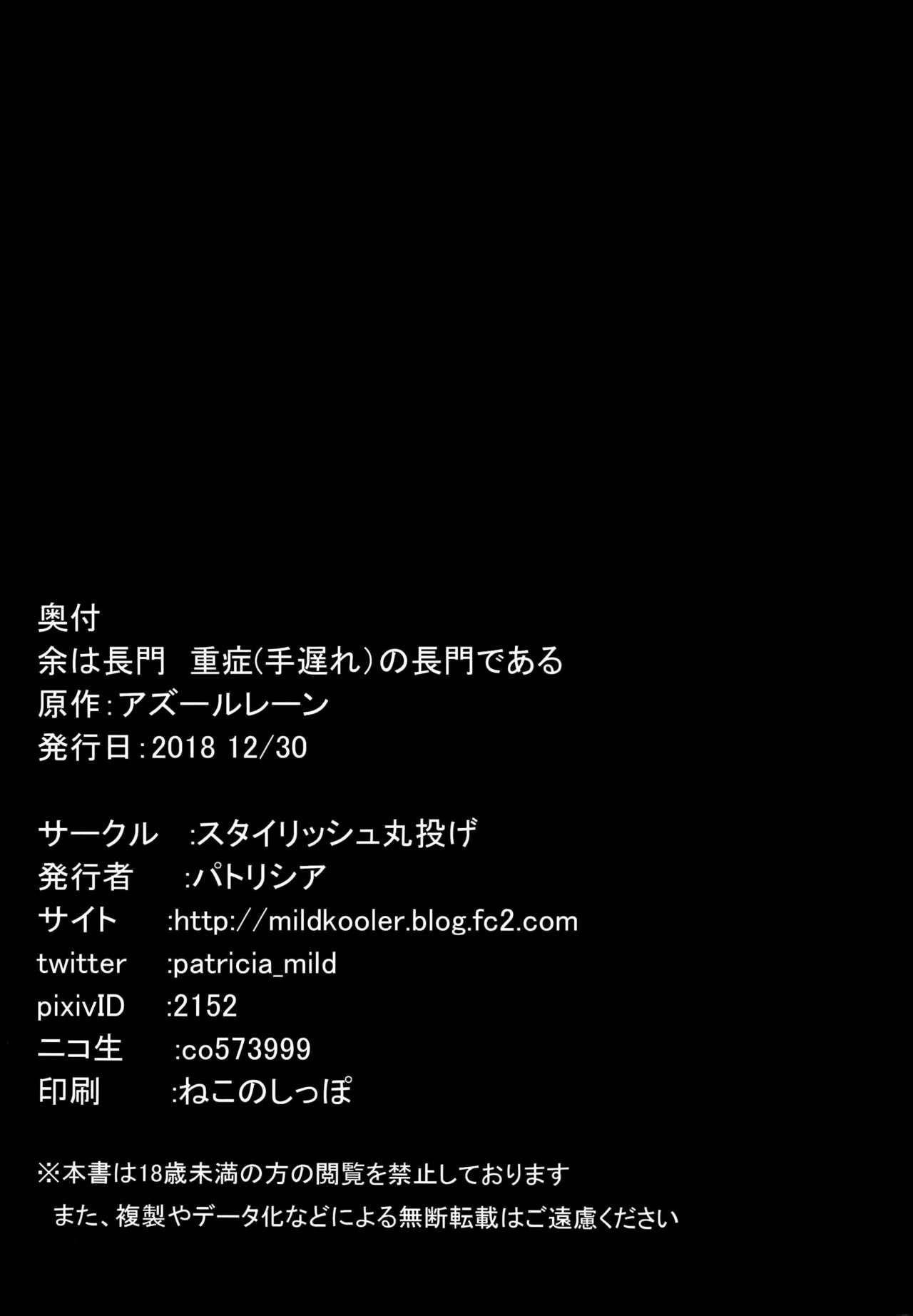 (C95) [Stylish Marunage (Patricia)] Yo wa Nagato Juushou (Teokure) no Nagato de Aru (Azur Lane) 24