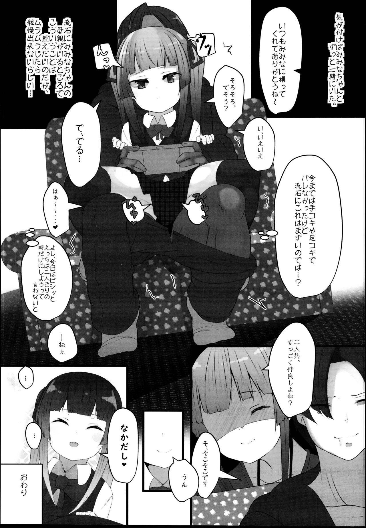 Tokidoki Dokidoki Doki 20