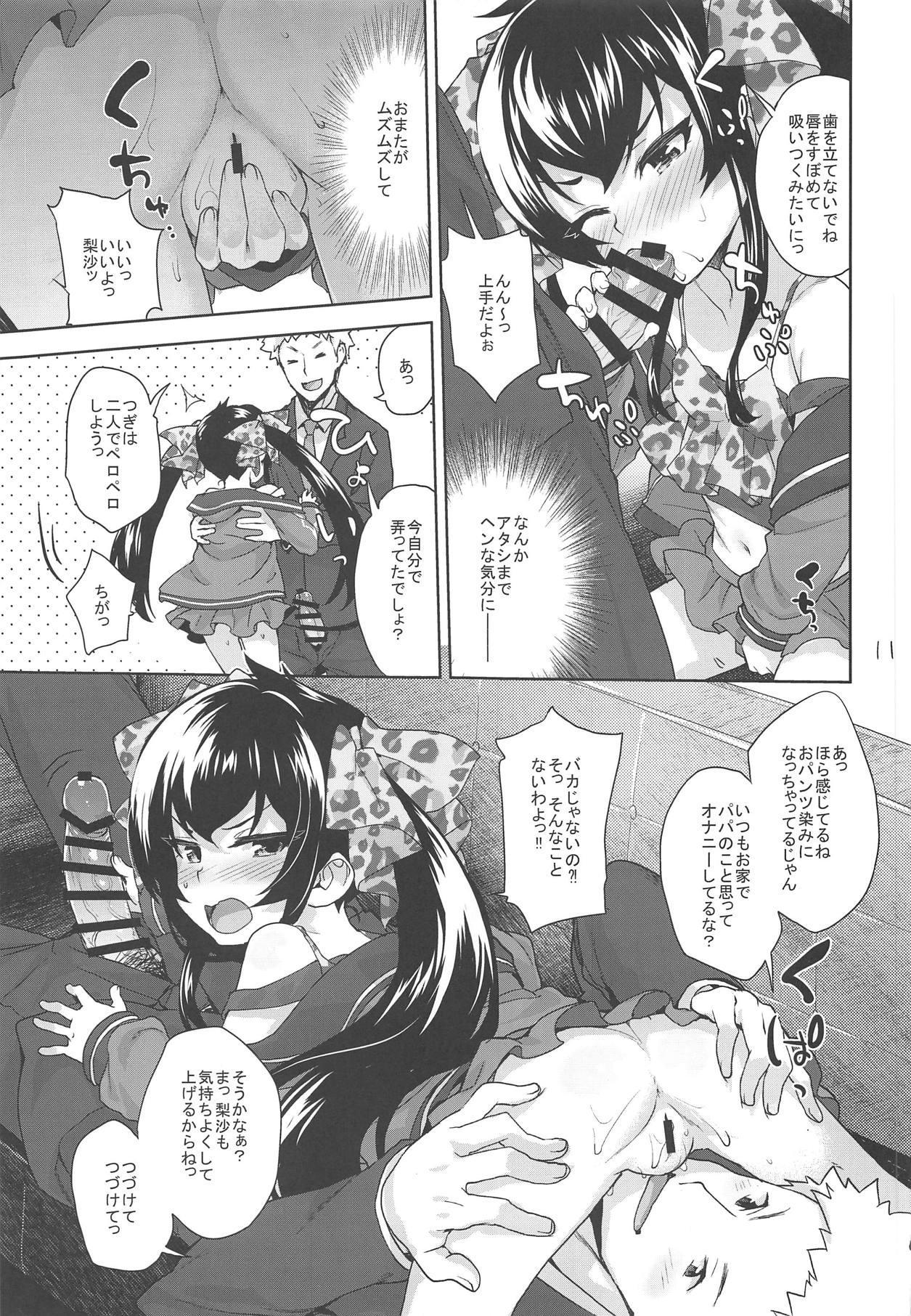 Oshiri de Yarasete Varisa-chan 9