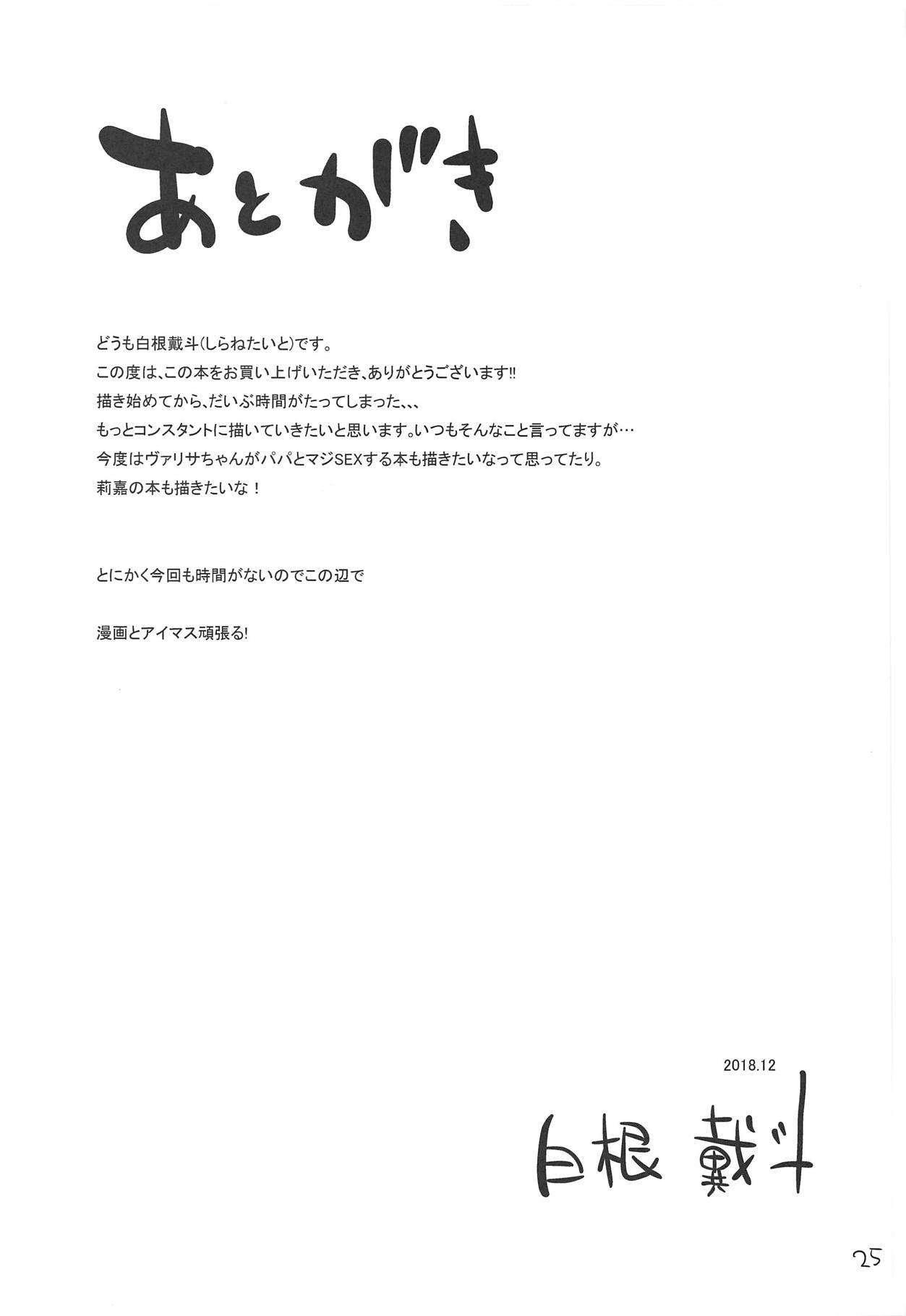 Oshiri de Yarasete Varisa-chan 23