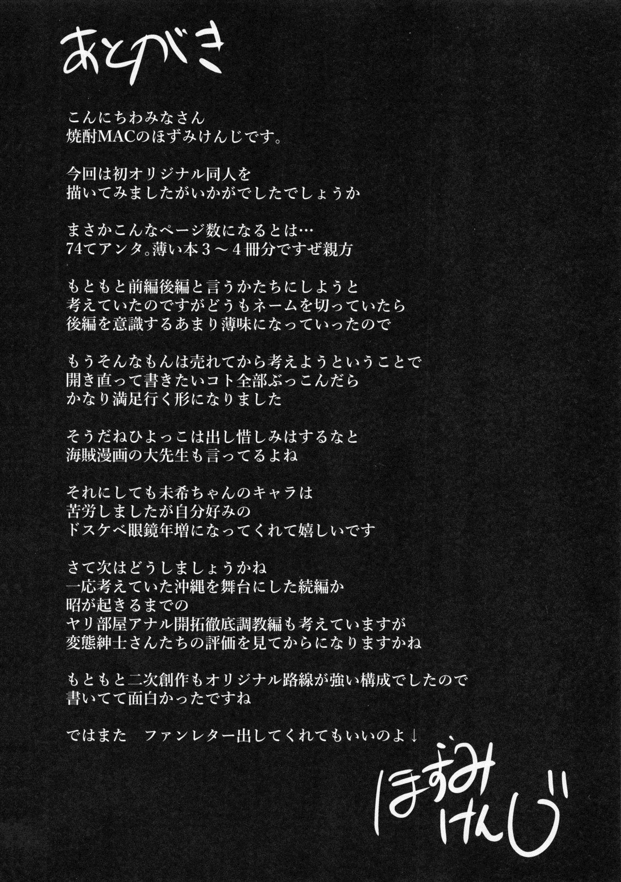 NTR Shinkon Ryokou | NTR Honeymoon 74
