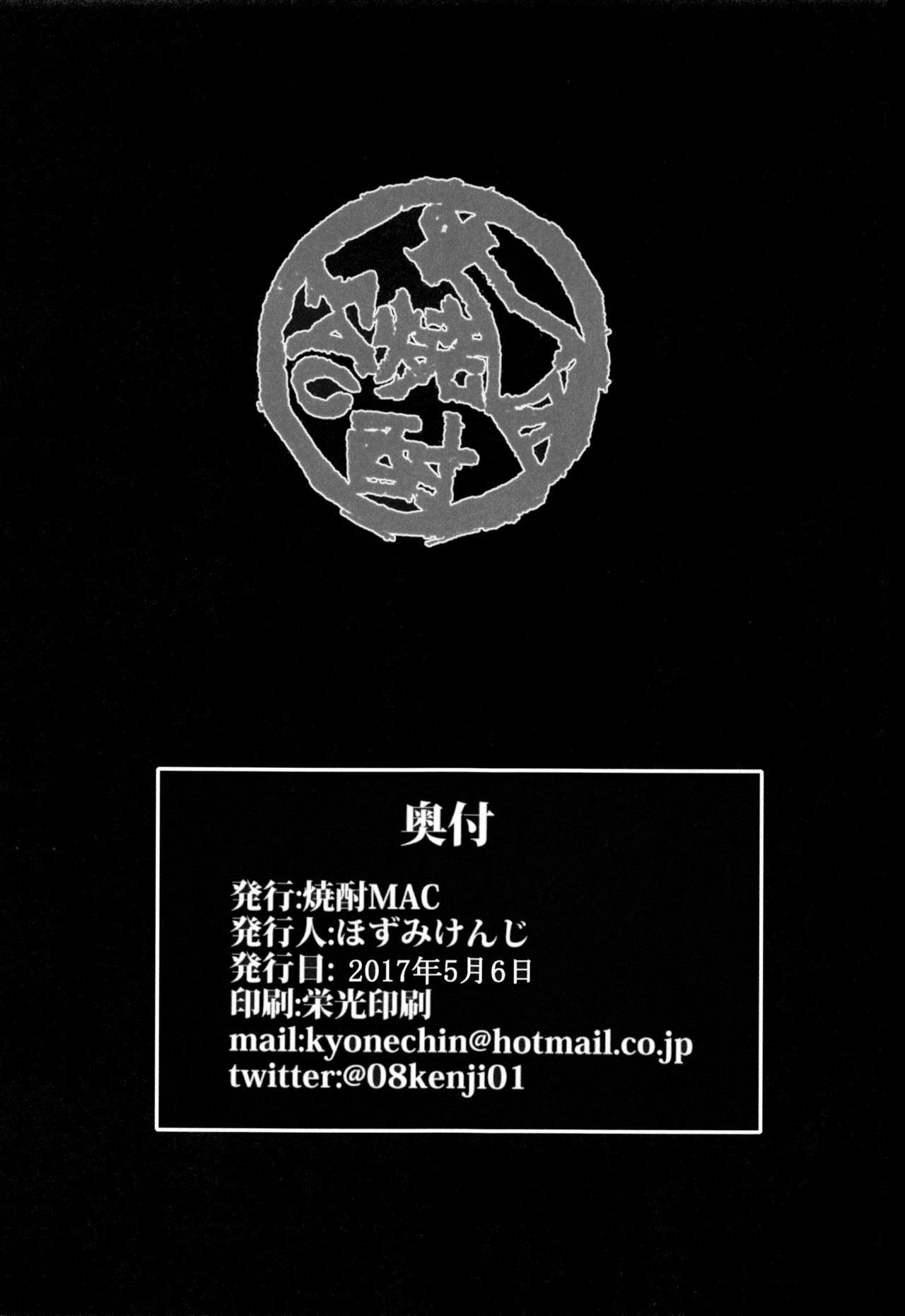 NTR Shinkon Ryokou | NTR Honeymoon 76