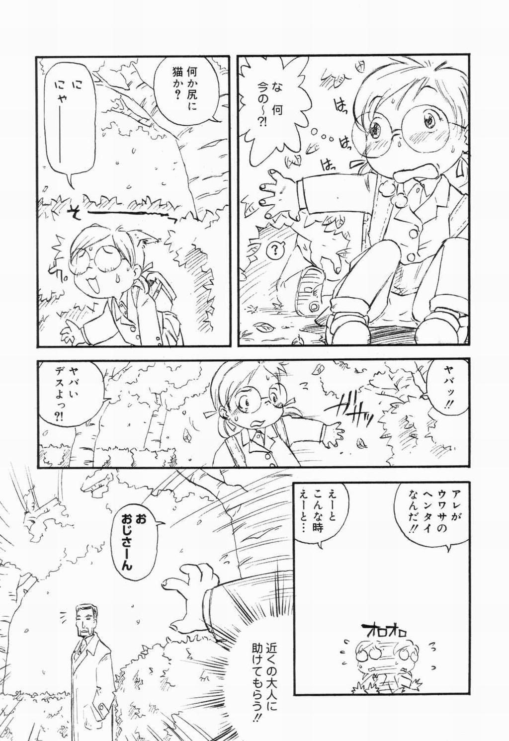 Picha Picha no Ichinensei 126