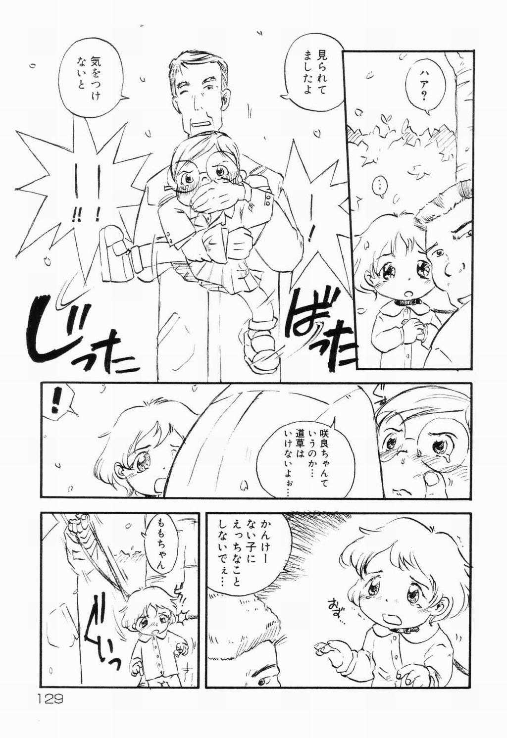 Picha Picha no Ichinensei 128