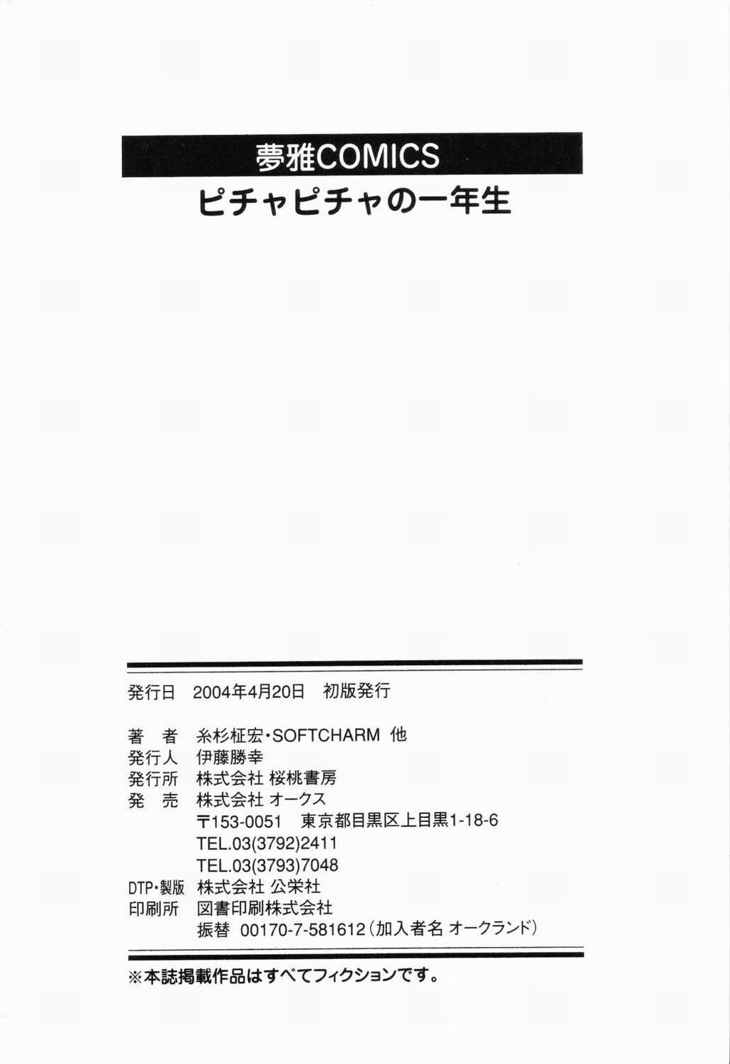 Picha Picha no Ichinensei 163