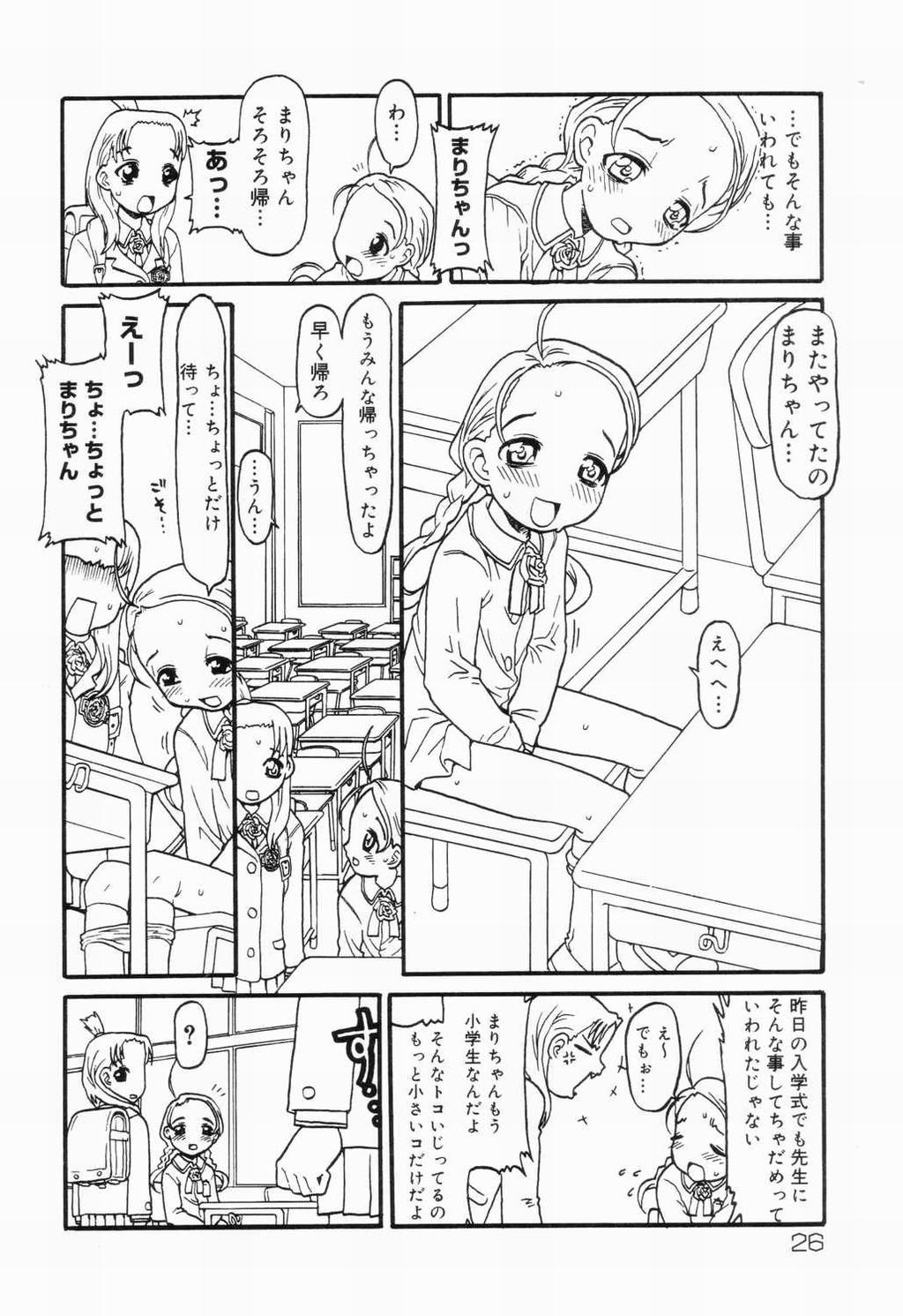 Picha Picha no Ichinensei 25