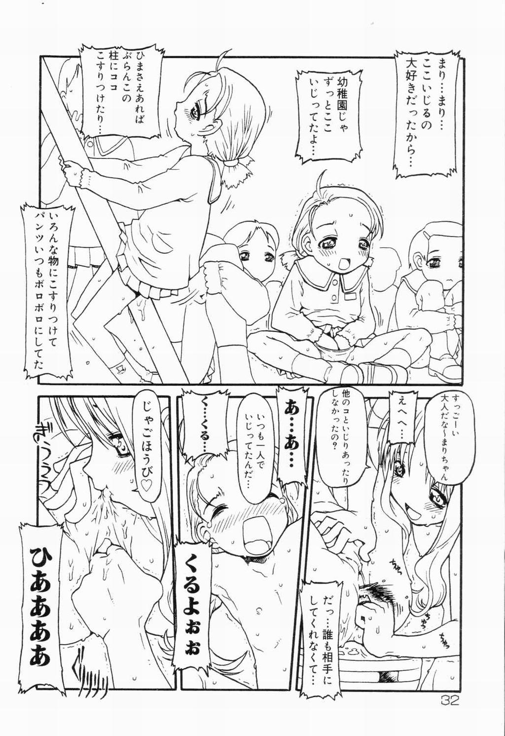 Picha Picha no Ichinensei 31