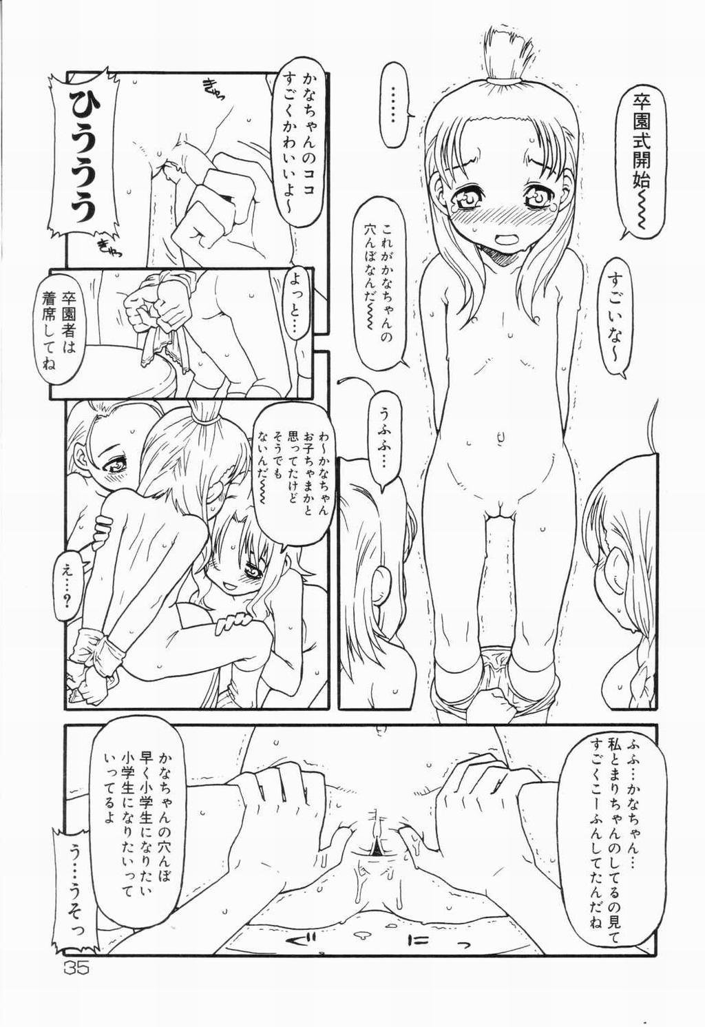 Picha Picha no Ichinensei 34